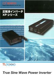 正弦波インバータ『XPシリーズ』 表紙画像