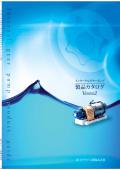 内接歯車ポンプ 「インターナルギヤーポンプ」 製品カタログ