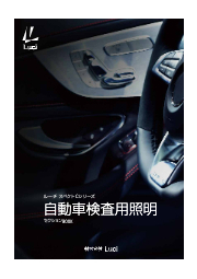 【Luci】自動車検査用照明 セクションBOOK 表紙画像