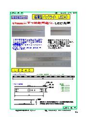 【スペック紹介】超薄型バックライト LEZ40 表紙画像