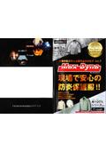 作業用防炎特殊保護製品カタログ Vol.7
