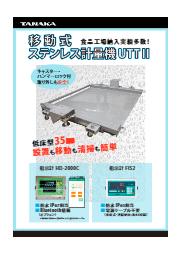 【食品工場向け】移動式ステンレス計量機 UTT-II 表紙画像