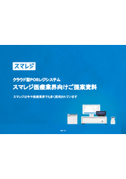 【スマレジ標準提案書】医療業界(クリニック/診療所/薬局など)向け 表紙画像