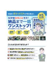 【漫画】制御盤まるごと発注 表紙画像