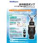 B-7056A_水中斜流ポンプ高速型SDシリーズ.jpg