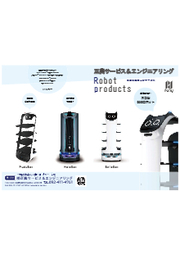 PUDUサービスロボット(配膳・配送ロボット) 表紙画像