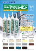 1成分形オキシム型シリコーンシーリング材 シリコーンシーラントの製品カタログ