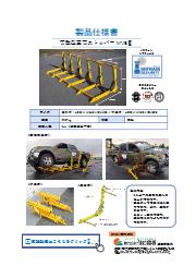 可動型車両ストッパー  MVB-2 ミフラム社製 表紙画像
