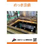 東日本最大級クラス「クロムめっき設備」 表紙画像