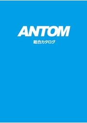 アントム リフロー装置・加熱装置総合カタログ 表紙画像