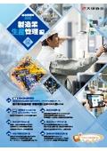 成功事例集2020 製造業生産管理編 表紙画像
