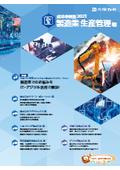 「製造業 生産管理 導入成功事例集2021」 表紙画像