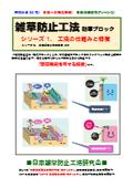 【資料】雑草防止工法 防草ブロック
