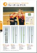バレーボール・テニス関連製品カタログ