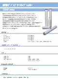 デプスプリーツフィルター『CEXATシリーズ』製品資料