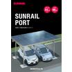 高耐久太陽光発電カーポート『サンレールポート』 表紙画像