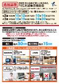 横浜市「新しい生活様式」助成金制度 追加募集について