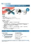 Cat6A/RJ45シールド付きパッチコード