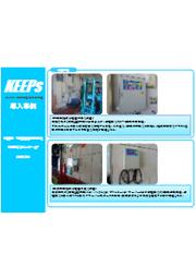 非常用DC/AC切替装置『KEEPs』導入事例資料 表紙画像