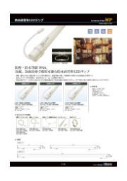 《IP66》防塵防水直管形LEDランプ【LuminousTube WP】 表紙画像