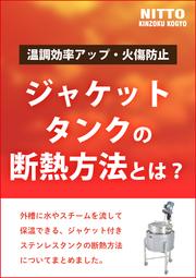 【解説資料】温調効率アップや火傷防止に!ジャケットタンクの断熱方法とは? 表紙画像