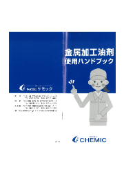 【資料】金属加工油剤使用ハンドブック 表紙画像