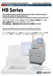 電子部品向けバータイプブレーカー HBシリーズ 表紙画像