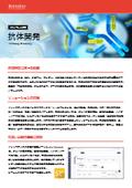 抗体開発(ソリューション概要)