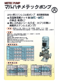 無電解ニッケルメッキ用メテックポンプ『2PDM型』 表紙画像