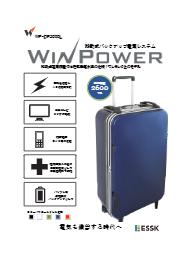 バックアップ電源システム WinPower WP-DP3000L 表紙画像