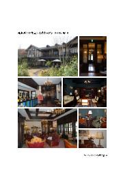 【事例】軽井沢レイクガーデン HOTEL RUZE 表紙画像