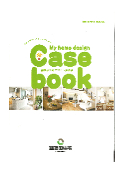無添加住宅の部位別施工事例集「ケースブック」 表紙画像