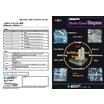 建築設備CADシステム『Brain Gear Supra』 表紙画像