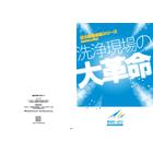 圧力洗浄装置シリーズ カタログ  表紙画像