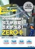 SIO新導入プラン「ZERO+」
