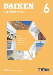株式会社ダイケン 外装用建材 Vol.6 カタログ 表紙画像