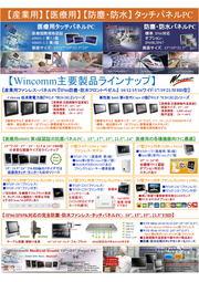 医療用と産業用の完全防水を含むタッチパネルPCの製品総合カタログ 表紙画像
