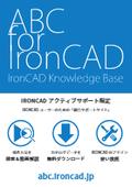 【カタログデータやアドインの無償ダウンロードもできます!】総合サポートサイト『ABC for IronCAD』
