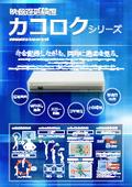 【フルHD】映像遅延装置カコロクVM-800HD 製品カタログ 表紙画像