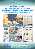 EMC試験・校正サービス 【株式会社JEL】