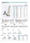 製品別カタログ 19角 19H角パイプユニット 表紙画像