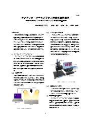 【技術資料】アクティブ・サーモグラフィ検査の適用事例 表紙画像