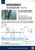 ミリ波レーダー水位波高計測システム