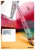 船舶用荷積み・荷揚げシステム 表紙画像
