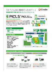 基板専用熱解析ソフトウェア『PICLS & PICLS Lite』 表紙画像