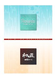 オリジナルパネル『リラクシスシリーズ/和の匠シリーズ』 総合カタログ 表紙画像