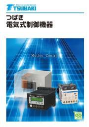 電気式制御機器 表紙画像