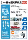 【展示会情報】第24回 関西機械要素技術展 (M-Tech KANSAI)出展!<10/6(水)~8(金)|インテックス大阪> 表紙画像
