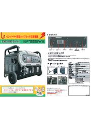 BCP対策非常用発電機『ハイブリッド型非常用発電機7kVA・EP7000iWE』 表紙画像