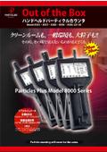 ハンドヘルドパーティクルカウンタ Model8000シリーズ 表紙画像